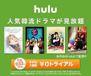 huluのロゴ